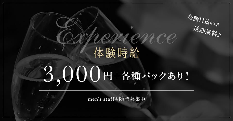 体験時給  3,000円+各種バックあり!